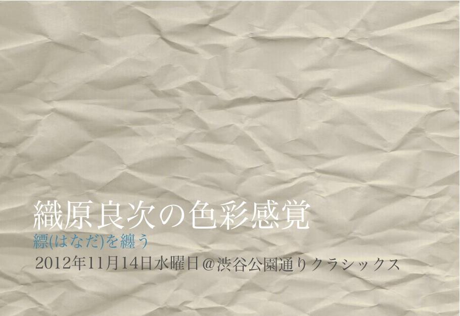 11/14(水)織原良次の色彩感覚@渋谷公園通りクラシックス_c0080172_18502374.jpg