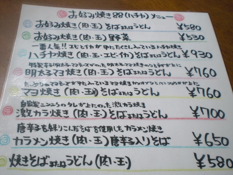 呉・芸備の道(8)お好み焼き88(ハチヤ)_c0013687_1725754.jpg