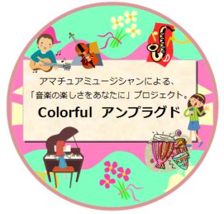 「Colorful アンプラグド」について、もう少しお話を(^^)/♪♪_e0188087_214273.png