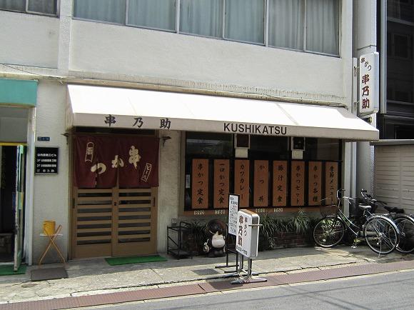 串乃助 / 本当に美味い串カツ_e0209787_1311874.jpg