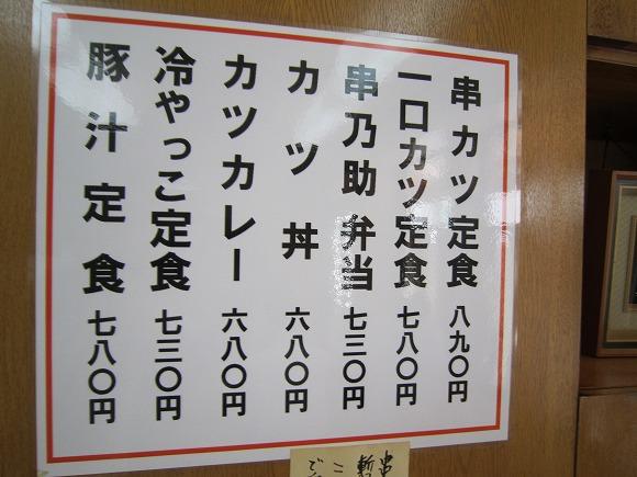 串乃助 / 本当に美味い串カツ_e0209787_13211682.jpg
