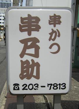 串乃助 / 本当に美味い串カツ_e0209787_13325178.jpg