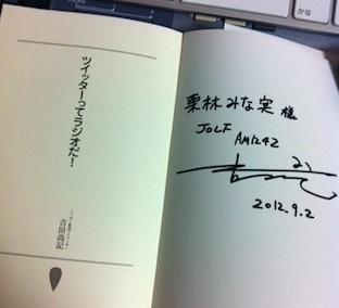 サインをいただいたーー(\'-\')(\'-\')_f0143188_2143680.jpg