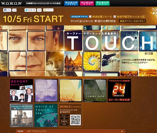 ドラマ「TOUCH / タッチ」がいよいよ日本で放送開始!!!_b0007805_22151952.jpg
