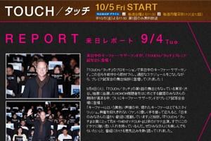 ドラマ「TOUCH / タッチ」がいよいよ日本で放送開始!!!_b0007805_22153743.jpg