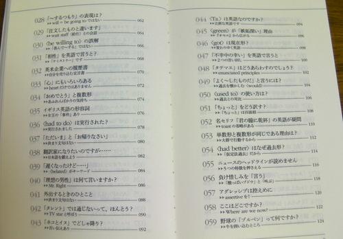「英語の質問箱」(中公新書)その2 : 神戸英語学習便り