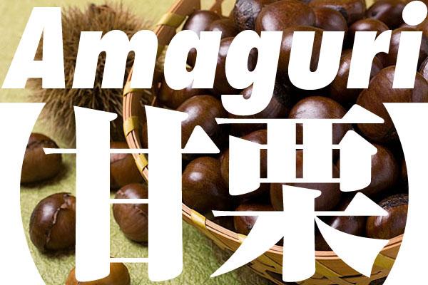 ハッシュタグは#amaguriだよ♪
