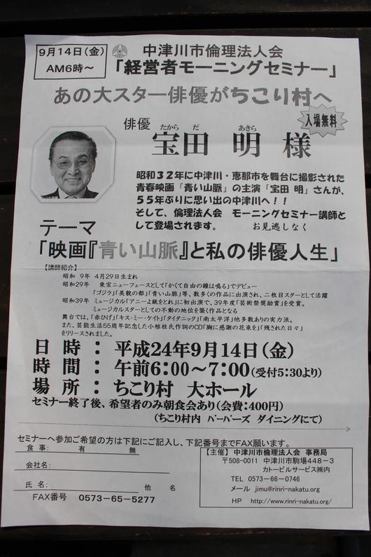 中津川市倫理法人会モーニングセミナーに宝田 明氏_d0063218_1134223.jpg