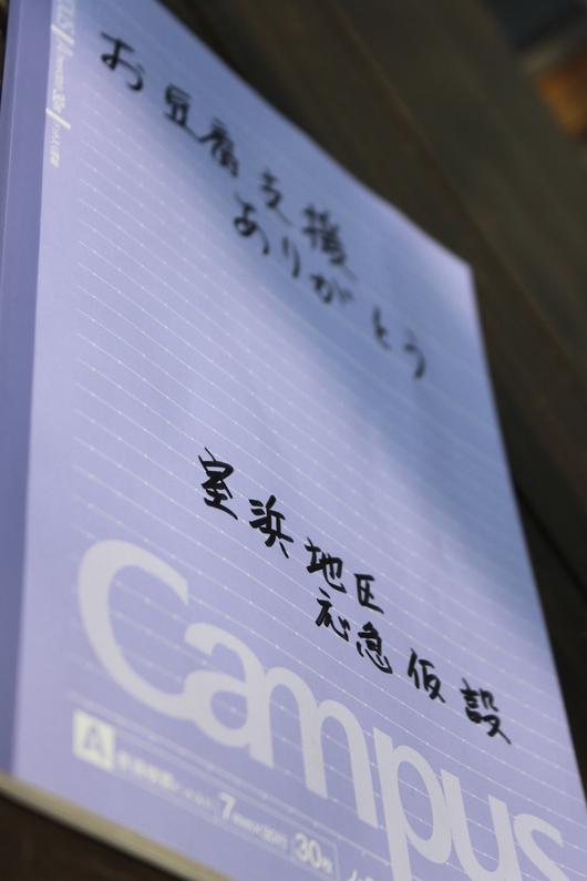 宮城県から手紙と一冊のノート_d0063218_11483988.jpg