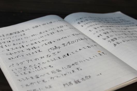 宮城県から手紙と一冊のノート_d0063218_1241095.jpg