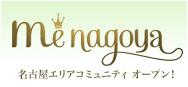 名古屋女子の為の情報発信基地??_a0118722_17473985.jpg