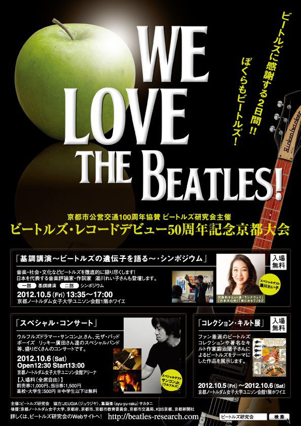The Beatles!_a0168922_1652220.jpg