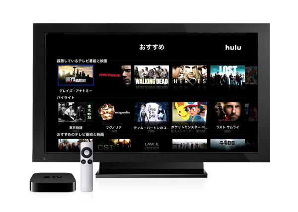 Huluが日本でもAppleTV対応に・・・!!_b0028732_165281.jpg