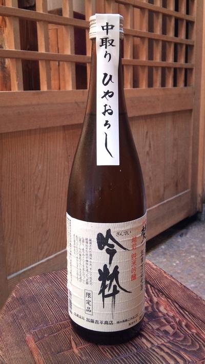 「梵 純米吟醸 中取り ひやおろし」入荷_e0037439_1424878.jpg