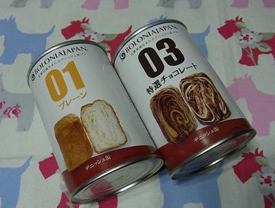 ボロニアジャパンのデニッシュ缶
