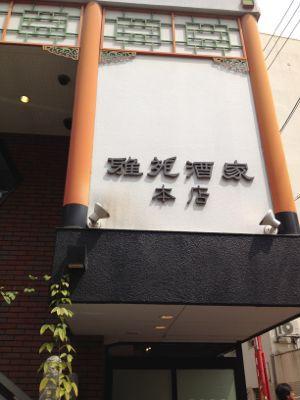 浪速のカリスマ添乗員平田進也ツアー_e0292546_22545052.jpg