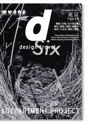【掲載情報♪】雑誌『d design travel』最新号に掲載されました♪ヒカリエにて展示も!_c0069047_11123886.jpg