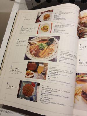 【掲載情報♪】雑誌『d design travel』最新号に掲載されました♪ヒカリエにて展示も!_c0069047_11333053.jpg