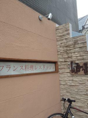 「レスタッシュ」ニューオープン!!_a0131349_1794583.jpg