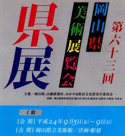【9月5日】展 示_e0147669_20322130.jpg