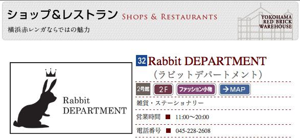 """横浜赤レンガ\""""Rabbit DEPARTMENT\""""店内にてフェア開催中♪_f0223074_2265518.jpg"""