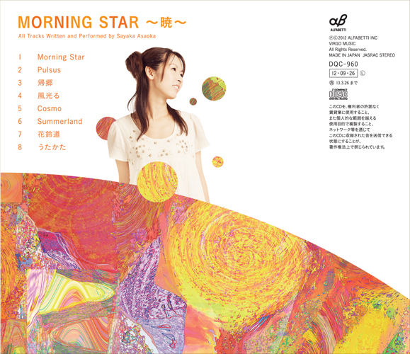 朝岡さやかCD「Morning Star 〜暁〜」先行予約開始!!_e0030586_18533722.jpg
