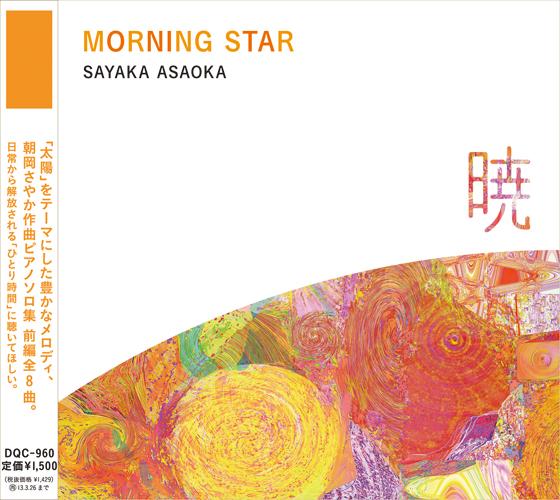 朝岡さやかCD「Morning Star 〜暁〜」先行予約開始!!_e0030586_190738.jpg