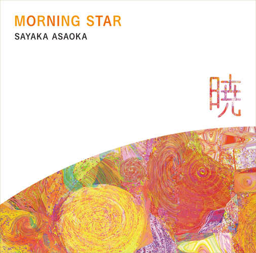 朝岡さやかCD「Morning Star 〜暁〜」先行予約開始!!_e0030586_1941978.jpg