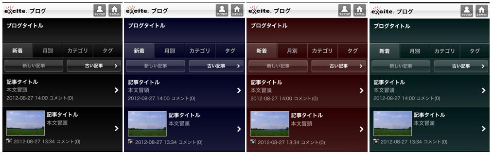 新しいスマートフォン用ブログスキンを追加しました!_a0029090_1365489.png