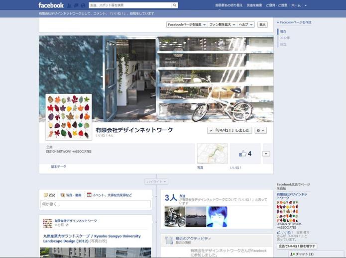 Facebook_e0193197_10361879.jpg