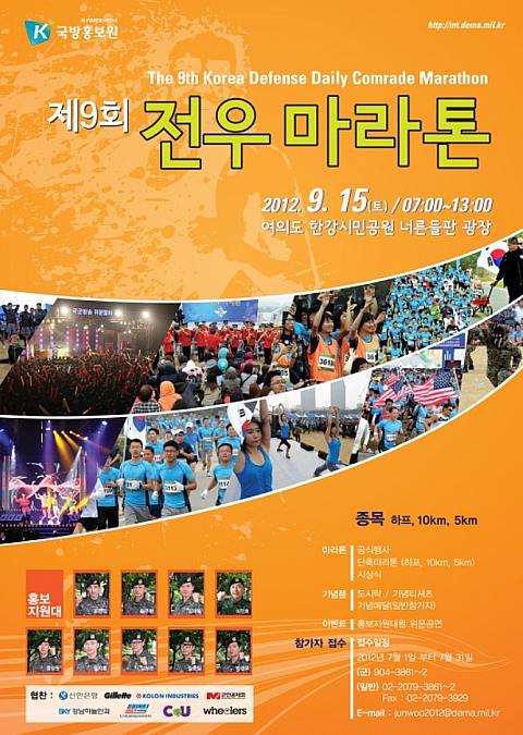 9/15 「第9回戦友マラソン開催」RAIN(ピ)他、芸能兵も参加予定~!_c0047605_7491129.jpg