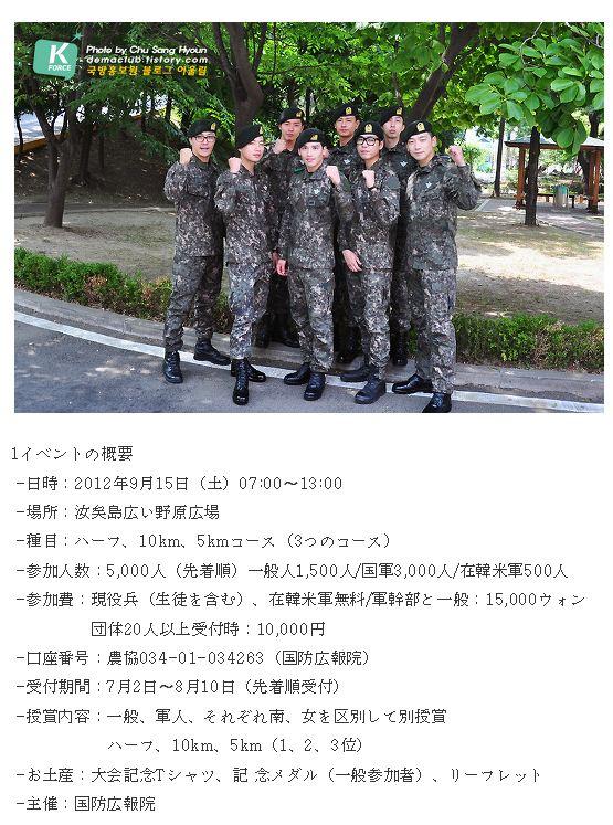 9/15 「第9回戦友マラソン開催」RAIN(ピ)他、芸能兵も参加予定~!_c0047605_753685.jpg
