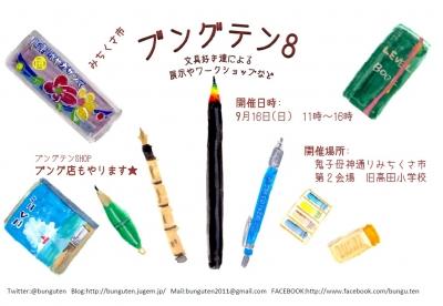 スタカニで「ケシケシけしごむはんこ」講座!!_c0154210_23194993.jpg
