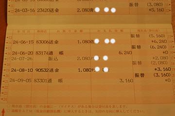 ポストカード収支及び募金のご報告(05)(宮古報告)_b0259218_5484486.jpg
