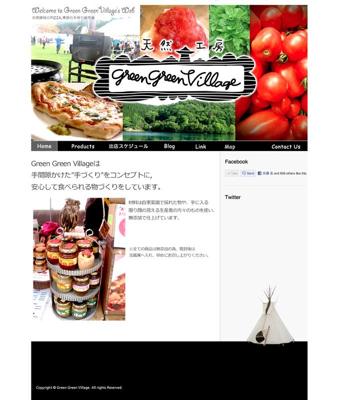 「greengreenvillageホームページ」☆_a0125419_983622.jpg