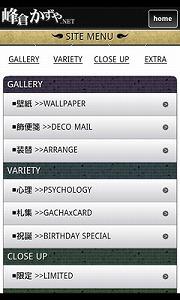 峰倉かずや先生公式携帯サイト『峰倉かずや.NET』がAndroidに対応!!_e0025035_1251581.jpg