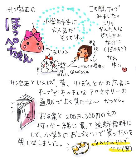 d0044143_20581934.jpg