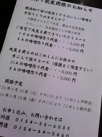 味噌_d0154957_1628297.jpg