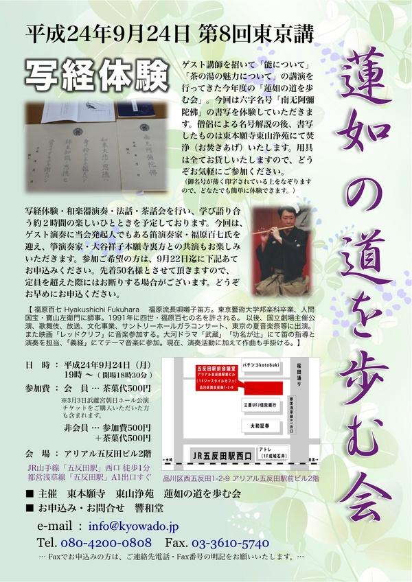 9月24日「蓮如の道を歩む会」東京講は「写経」です!_c0173978_8183988.jpg