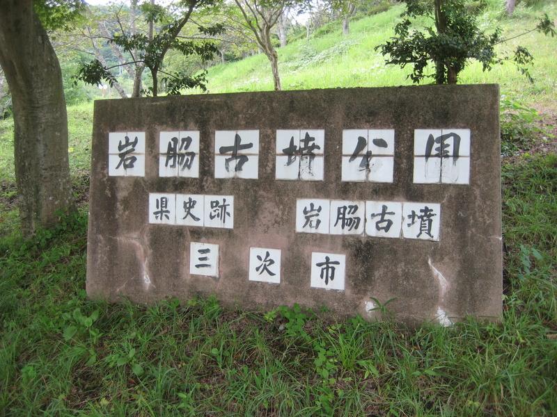 呉・芸備の道(9)三次_c0013687_8133448.jpg