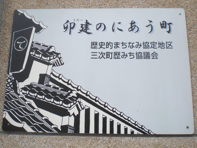 呉・芸備の道(9)三次_c0013687_8154737.jpg