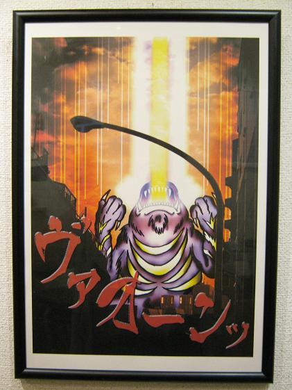 たまごの工房企画展  怪獣図鑑展  5   その4_e0134502_18514372.jpg