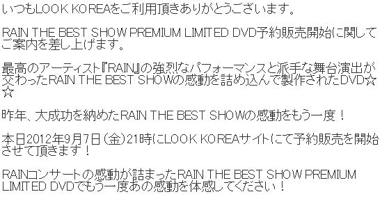 RAIN THE BEST SHOW PREMIUM LIMITED DVD本日予約販売スタート_c0047605_18545478.jpg
