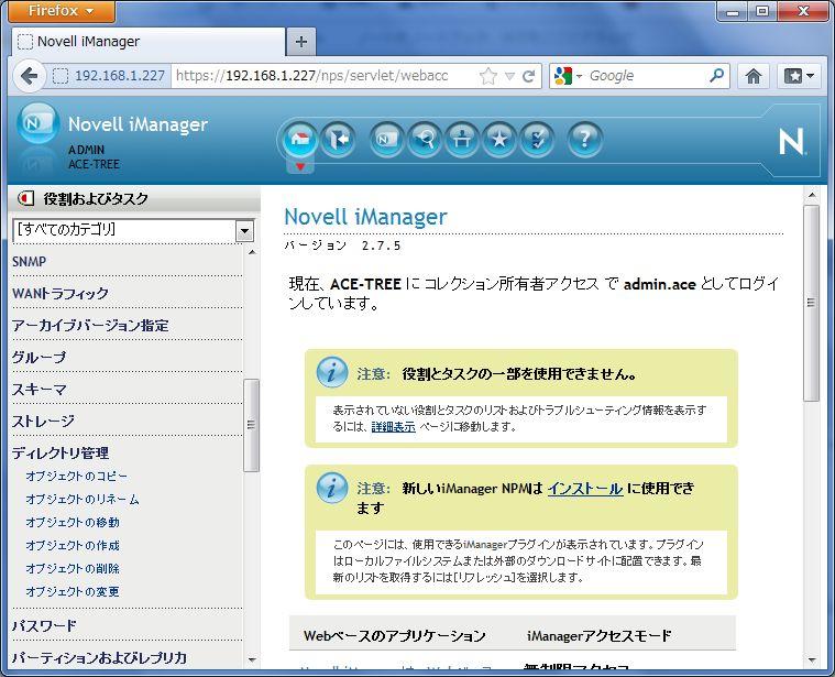 Novell OES 11sp1 ファーストインプレッション_a0056607_20312685.jpg