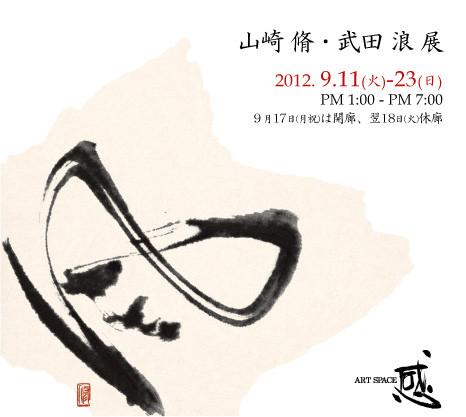 9月の展覧会のお知らせ!_f0191908_1804216.jpg