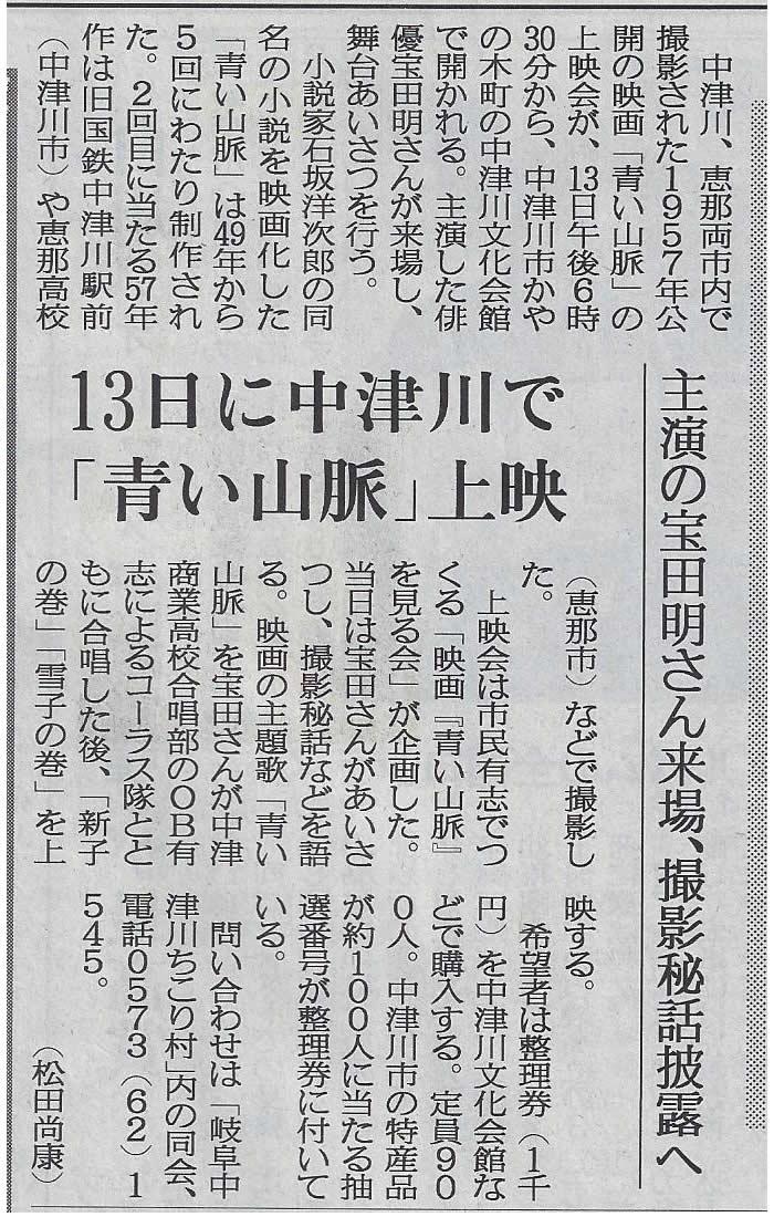 『青い山脈』岐阜新聞_d0063218_116872.jpg