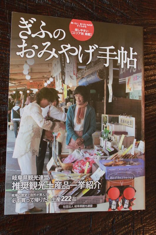 ぎふのおみやげ手帖_d0063218_1543776.jpg