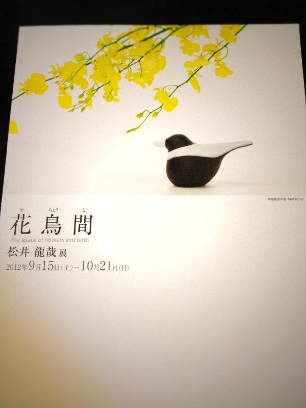 「花鳥間」 松井龍哉 展 のお知らせ_a0060141_134532.jpg
