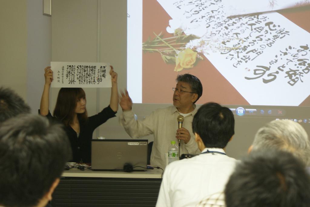 2012年8月交流会レポート         運営委員 石飛_e0130743_13344851.jpg