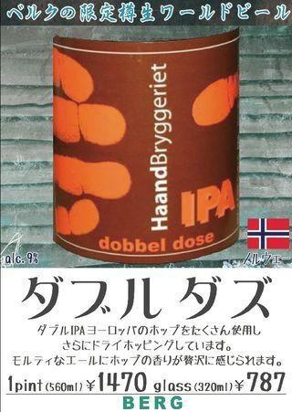 """ベルク初登場ノルウェーから♪\""""ダブルダズ\""""登場!ダブルIPA、モルティなエールにホップの香りが贅沢に感じられます。_c0069047_1258848.jpg"""